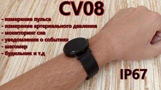 Фітнес браслет або смарт годинник CV08, які вміють вимірювати пульс і артеріальний тиск
