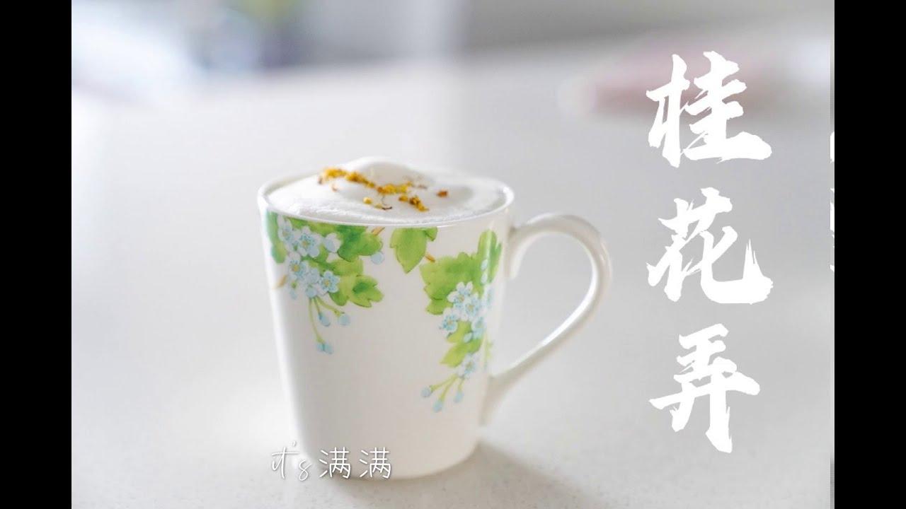 DailyVlog|茶颜悦色|桂花弄|中秋夜|秋天的第一杯奶茶|一个人的生活会上瘾|自制桂花味奶茶|满满的美好小日子