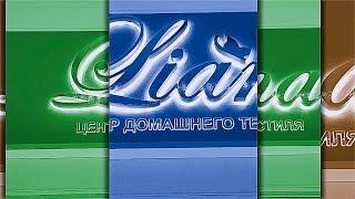 Рекламный видеоролик - Центр домашнего текстиля