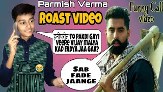 PARMISH VERMA ROAST VIDEO | SAB FADE JAANGE FUNNY | DESI CREW FUNNY CALL VIDEO | TS FUNKY | LATEST