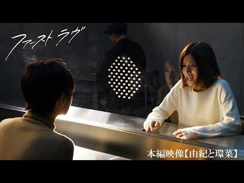 映画『ファーストラヴ』本編映像【北川景子&芳根京子 as 由紀と環菜】