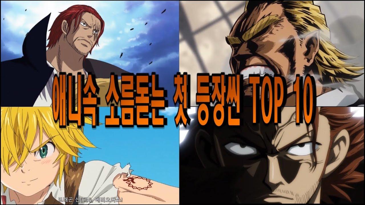 (애니속 TOP 10) 애니속 소름돋는 첫 등장씬 TOP 10