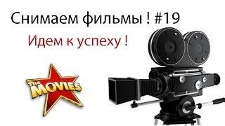 Снимаем фильмы ! Идем к успеху ! #19