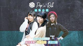 アイドルの、アイドルによる、アイドルのためのアイドルサイト「Pop'n'R...