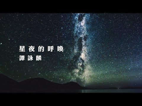 譚詠麟 Alan Tam - 《星夜的呼喚》(Lyric Video)