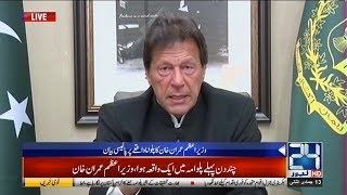 PM Imran Khan Address To The Nation | Pulwama | 19 Feb 2019 thumbnail