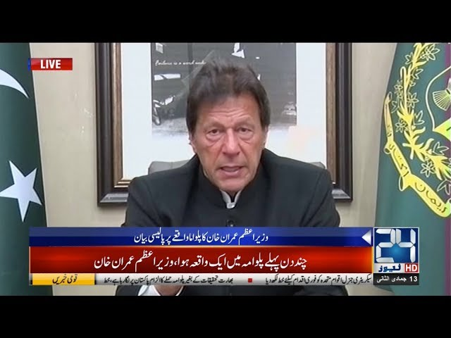 PM Imran Khan Address To The Nation | Pulwama Attack | 19 Feb 2019