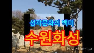 성곽문화의 백미  수원화성(水原華城)