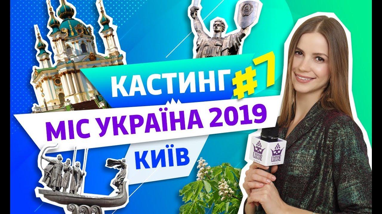 Кастинг фотомоделей украина девушка модель вебкам эротика ищет работу