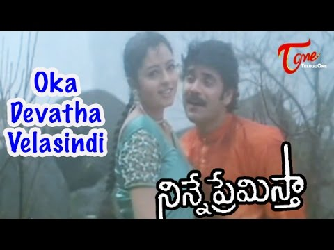 Ninne Premistha - Oka Devatha Velasindi Naa Kosame