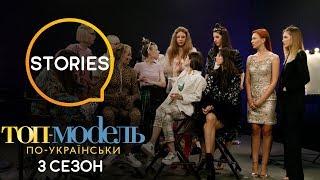 Топ-модель по-украински 3: Интересные истории из жизни участниц