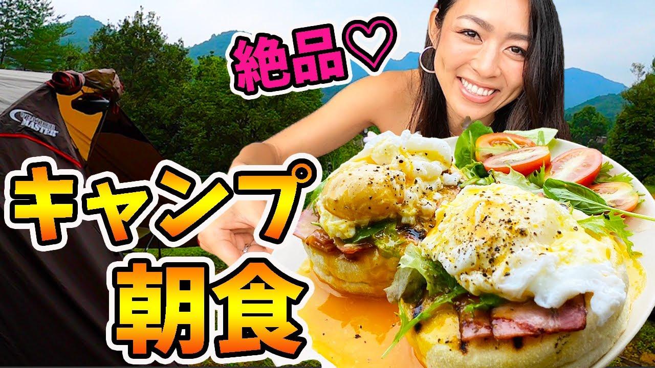 【キャンプ飯】朝から簡単贅沢「エッグベネディクト」を作ってみたらとろける旨さだった‼︎