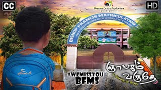 Gnyabagam Varuthe ᴴᴰ | A Journey to BFMS | DCP Release