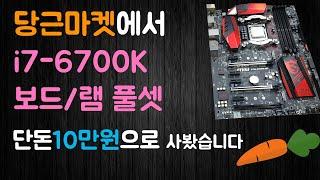 [만물TV] 당근마켓에서 컴퓨터부품 묻지마10만원어치 …