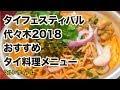 【タイフェスティバル代々木2018】おすすめタイ料理カレーラーメンのカオソーイ<クルンサイアム>