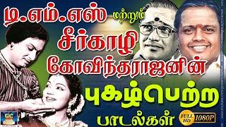 டி.எம்.எஸ் மற்றும் சீர்காழி கோவிந்தராஜனின் புகழ்பெற்ற பாடல்கள் | Tamil Songs 60s | HD