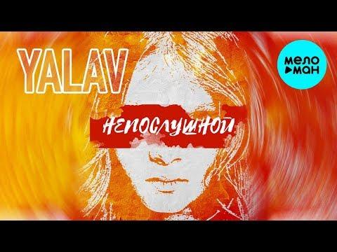 YalaV - Непослушной Single