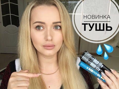 Новинка🔥Лучшая белорусская тушь для ресниц?!?!