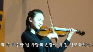 외롭게 사는 이 그 누군가 (바이올린 소협주곡 by 김명환) 연주: 김주선