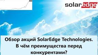 SolarEdge - обзор акций компании. В чём преимущество перед конкурентами?