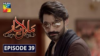 Malaal e Yaar Episode 39 HUM TV Drama 19 December 2019