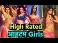 ये हैं Bollywood की High Rated Item Girls, इनका Charge जानकर हो जाएंगे हैरान