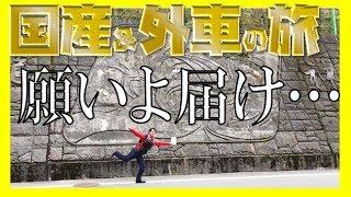 ヤエー難民【道の駅134カ所行くねん!】 thumbnail