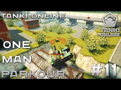 видео: Танки Онлайн l Нарезка Одиночного Паркура i one man parkour #11