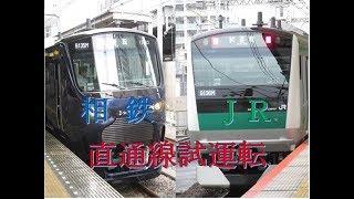 埼京線E233系・相鉄12000系 相鉄・JR直通線試運転
