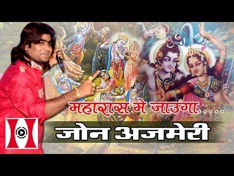 Maharas Mein Jaunga   Shivji Bhajan   Devotional Song By John Ajmeri Jalore 2017