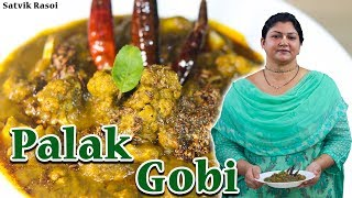 Palak Gobi Recipe | पालक गोबी | Spinach-Cauliflower Gravy | How to make Palak Gobi