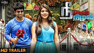 Nee Naan Nizhal - Official Trailer 2 || New Tamil Movies 2014 || Full HD