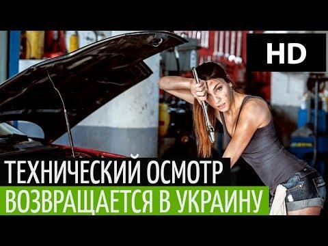Возвращение технического осмотра в 2018 (Техосмотр автомобиля Украина 2017)