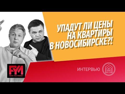 Упадут ли цены на квартиры в Новосибирке? Что делать? Купить или продать квартиру в Новосибирске?
