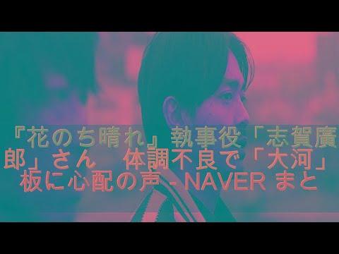 『花のち晴れ』執事役「志賀廣太郎」さん 体調不良で「大河」降板に心配の声 - NAVER まとめ