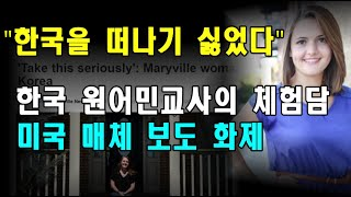 """[미국 매체보도] """"한국을 떠나기 싫었다""""  한국 원어민 교사의 체험담.  미국 매체 보도 화제"""