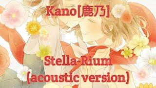 Kano鹿乃 Stella-Rium acoustic coverlyrics/Romaji, terjemah