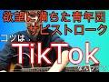 【初心者必見】ONE OK ROCK-欲望に満ちた青年団 誰でもできるギターストローク(サビ)
