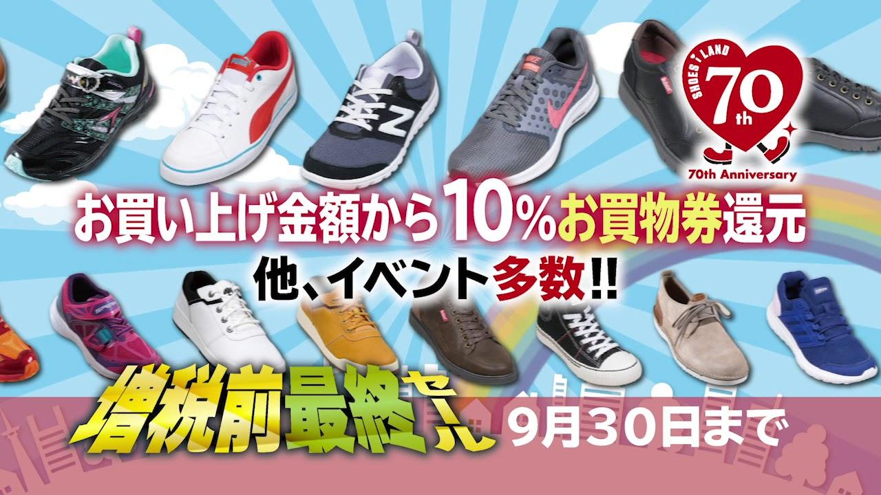 増税前最終セール 東京靴310921 1