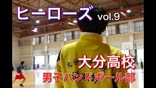【ヒーローズ vol.9】大分高校男子ハンドボール部