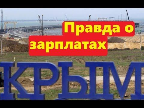 Скандал!! Реальные зарплаты в Крыму показали в сети!!