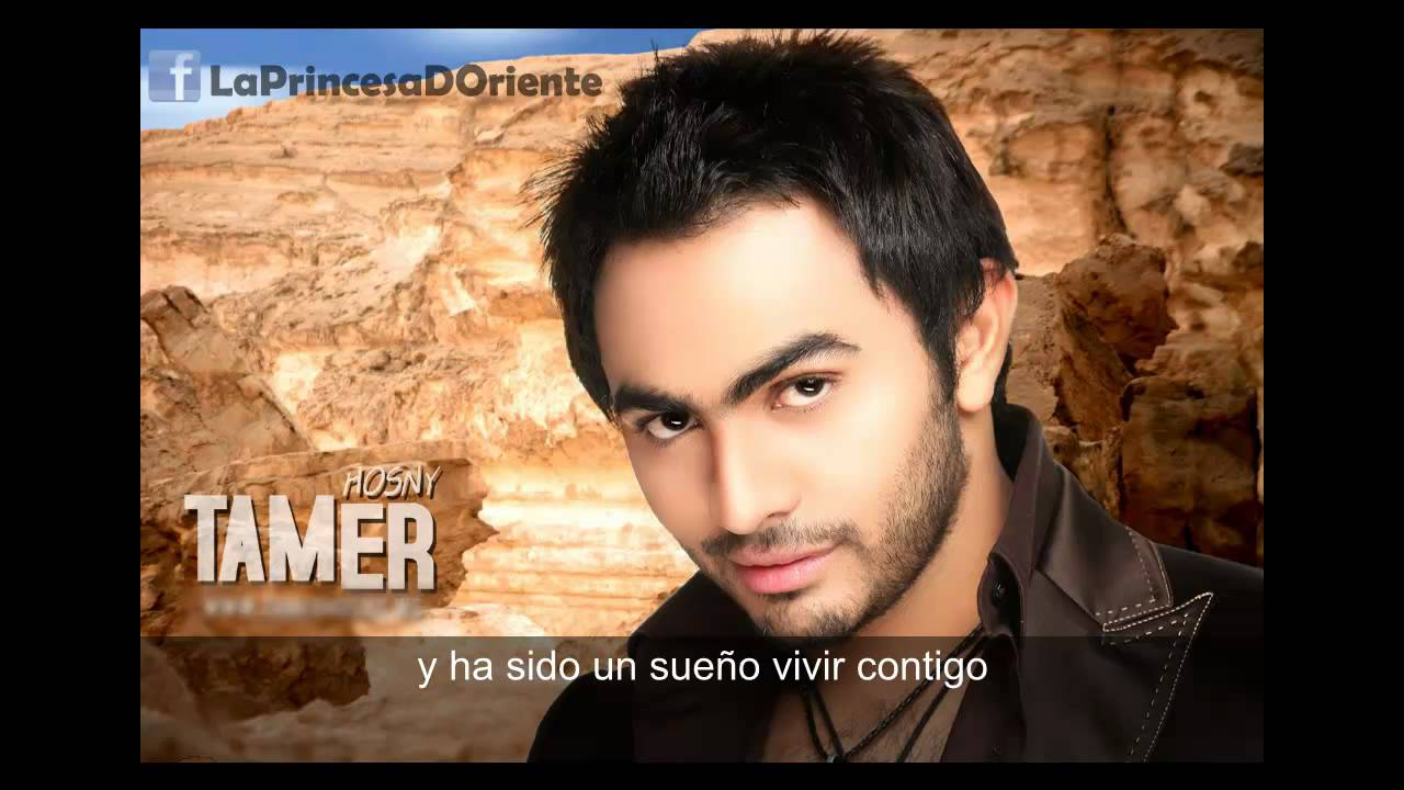 Tamer Hosny We Ahlam Leh Youtube