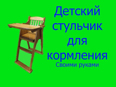 Детский стульчик для