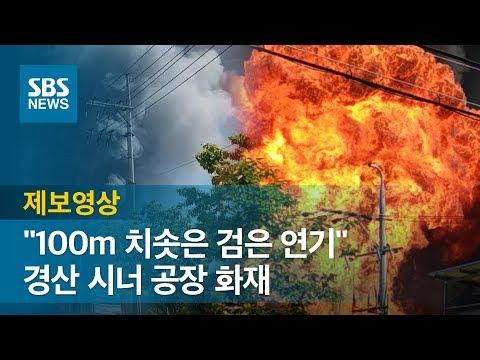 """""""100m 치솟은 검은 연기"""" 경산 시너 공장 화재…1명 부상 / SBS / 제보영상"""