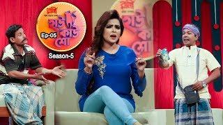 HowCow Show | S-05 | Ep -05 | RJ Raju | Shamim | Sajal | Jui | Eid Special Show | Rtv