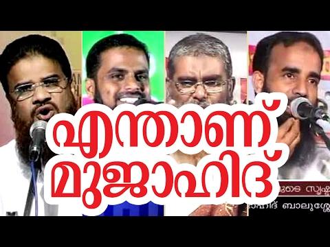 എല്ലാവരും ഉറപ്പായും കേള്ക്കുക│ Islamic Speech Malayalam │ Mujahid Sunni Samvadam Mujahid
