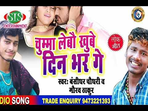 Download Bansidhar Chaudhary & Gaurav Thakur - का तहलका मचाने वाला गाना - Chumma Lebo Khube  2019 -
