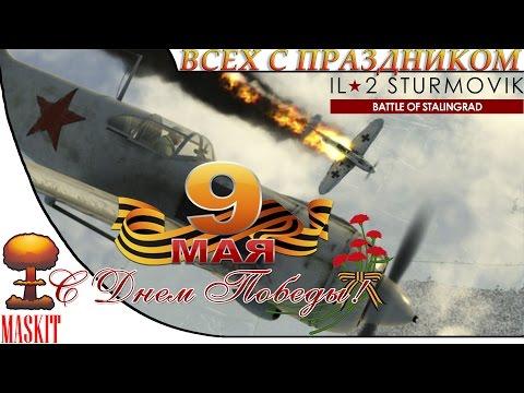 видео: Ил-2 Штурмовик: БзС | День Победы !