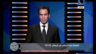الطبعة الأولى|هل سقوط طائرة مصر للطيران كان نتيجة خلل فني ؟؟