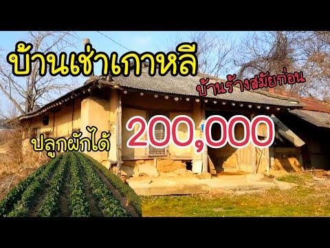 EP.282 - บ้านเช่าเกาหลีในต่างจังหวัด 200,000วอนต่อเดือน